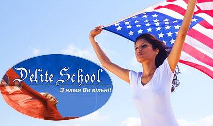Изучай английский с профессионалами! Первый месяц обучения уровня «с нуля» или «Базовый» в американском представительстве D'elite School всего за 120 грн.!