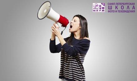 """Полный курс техники речи и ораторского искусства """"Master of Publing Speaking"""" от Санкт-Петербургской школы Фото и Телевидения! Всего 395 грн. вместо 1700!"""