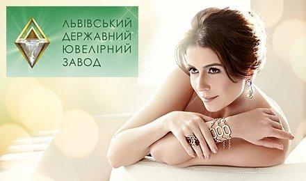 Невозможное возможно! Ювелирные изделия Львовского ювелирного завода от компании «Золотой Олимп» со скидкой 40% на весь ассортимент!