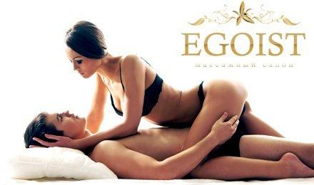 eroticheskiy-massazh-dnepr-egoist