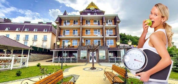 Обновленный фитнес-тур «Минус 2 размера»! 8 или 11 дней в отеле «Солнечный Прованс» в Сатанове
